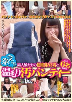 【マニアック動画】素人娘たちの使用済み下着と今穿いてる汚パンティー
