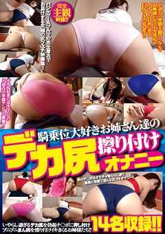 【オナニー動画】騎乗位大好き美人お姉さん達のデカ尻擦り付けオナニー
