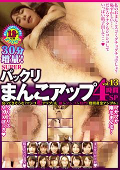 【まい動画】SUPERパックリまんこアップ4時間SP-vol.13 -マニアック