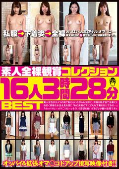 【マニアック動画】素人全裸観賞コレクション-16人3時間28分BEST
