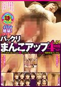 SUPERパックリまんこアップ4時間SP vol.21