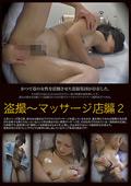 盗撮~マッサージ店編2~