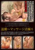 盗撮~マッサージ店編6