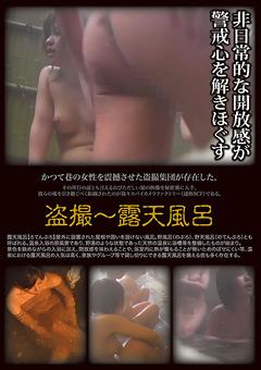 「盗撮~露天風呂」のパッケージ画像