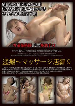 【盗撮動画】盗撮~エロマッサージ店編9