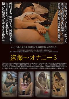 【盗撮動画】盗撮~オナニー3