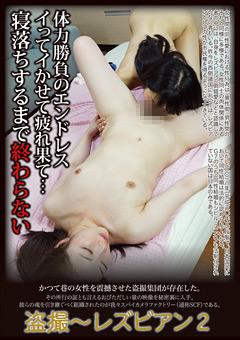 【レズビアン動画】盗撮~レズビアン2