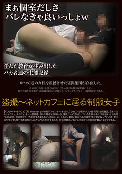 盗撮~ネットカフェに居る制服女子…》【マル秘】特選H動画
