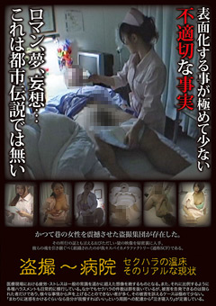 【盗撮動画】盗撮~病院