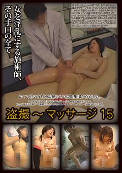 【盗撮動画】準盗撮~エロマッサージ15