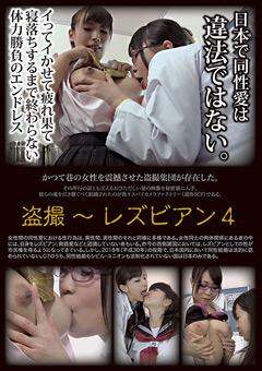 【レズビアン動画】準盗撮~レズビアン4