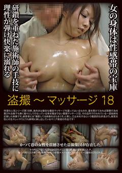 【盗撮動画】準盗撮~エロマッサージ18