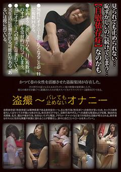 【盗撮動画】準盗撮~ばれても止めないオナニー