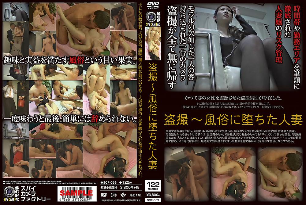 【エロ動画】盗撮~風俗に堕ちた人妻のトップ画像