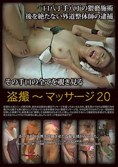 【盗撮動画】準盗撮~エロマッサージ20