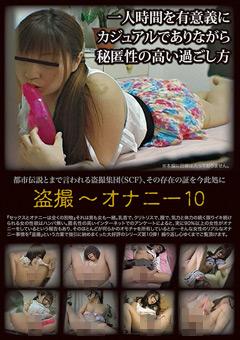 【盗撮動画】盗撮~オナニー10
