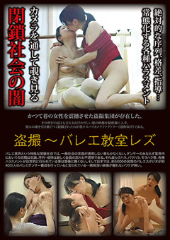 【盗撮動画】盗撮~バレエ教室レズビアン