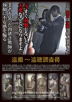 【盗撮動画】盗撮~盗聴調査員