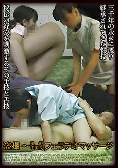 【盗撮動画】盗撮~風俗中国式-フェラチオエロマッサージ