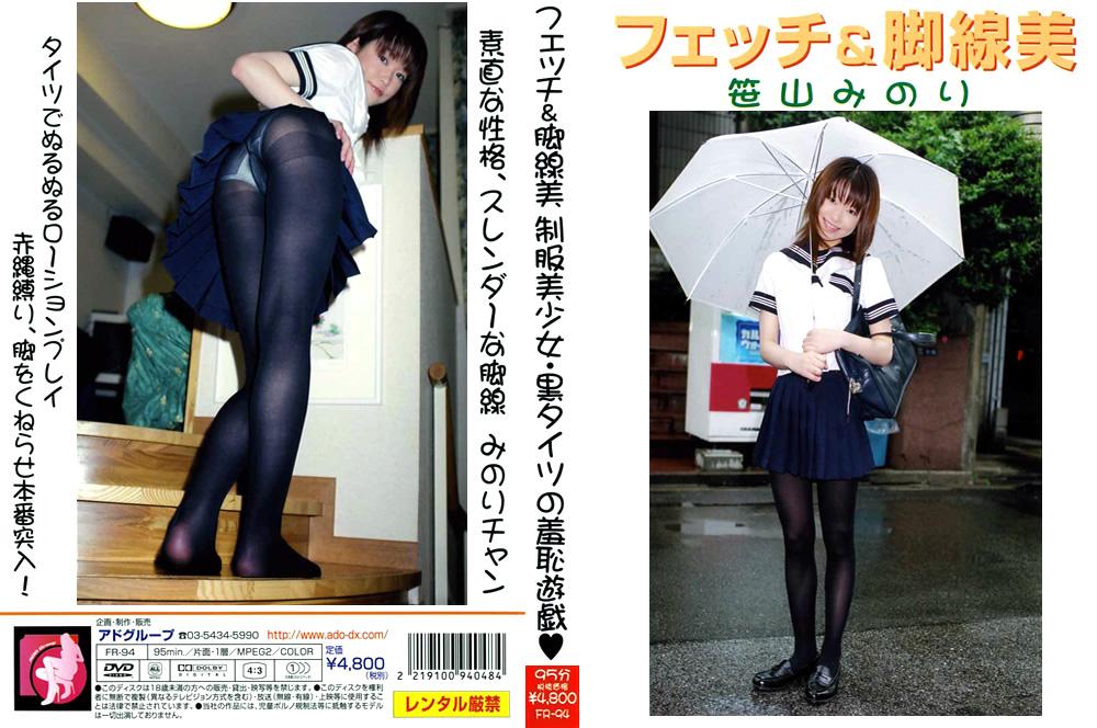 女子校生:フェッチ&脚線美 笹山みのり