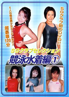 SGクラブセレクション 競泳水着編1
