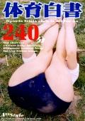 体育白書 完全版 上|人気の女子高生動画DUGA