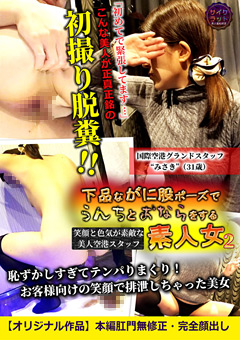 【みさき動画】下品ながに股ポーズでうんちとおならをする素人女2 -スカトロ