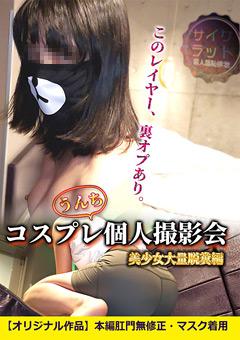 【スカトロ動画】コスプレうんち個人撮影会2-ロリ美女大量脱糞編