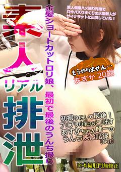 【あすか動画】素人リアル排泄-金髪ショートカット娘、公開脱糞-あすか -スカトロ