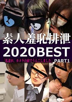 【スカトロ動画】素人羞恥排泄2020BEST-PART1
