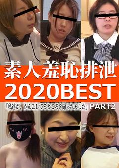 【スカトロ動画】素人羞恥排泄2020BEST-PART2