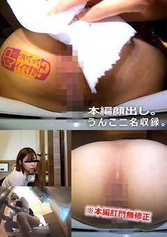 【スカトロ動画】ザクロの様な肛門vs非の打ち所の無い美アナル対決!