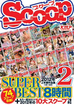 SCOOP SUPER BEST 8時間2