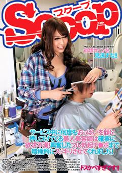 サービス中に何度もおっぱいを顔に押しつけてくる美人美容師は確実に欲求不満!興奮したフル勃起チ●ポまで積極的にスッキリさせてくれました!