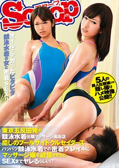 DUGA 東京五反田発の競泳水着出張マッサージ風俗店