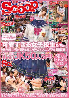 ミニスカートの中は桃源郷!可愛すぎる女子校生たちに巻き起こった最強のスケベハプニングを超厳選!たっぷり見せますJK50人SP!!