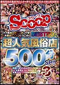 超人気風俗店BEST50人500分SP!!3