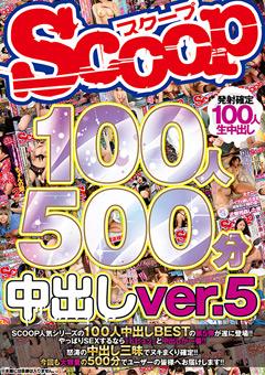 【素人動画】SCOOP100人-500分-中出し-ver.5
