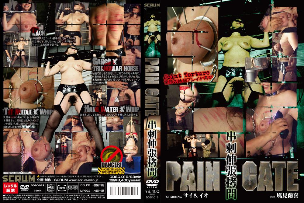 PAIN GATE 串刺伸張拷問