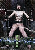PAIN GATE 幼肢媚胎|人気のアナル動画DUGA|ファン待望の激エロ作品