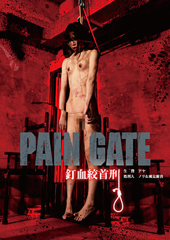 PAIN GATE 釘血絞首刑…|推奨》SMアダルト動画|サドマゾ貴族