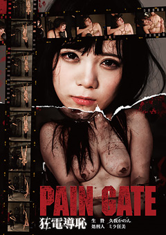 【久我かのん動画】PAIN-GATE-狂電導恥-SM