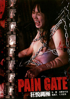 【月野ゆりあ動画】PAIN-GATE-狂悦縄極-SMのダウンロードページへ