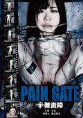 PAIN GATE 辛裸蛮障|人気の素人動画DUGA|ファン待望の激エロ作品