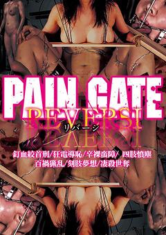 PAIN GATE  REVERSI リバーシ