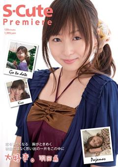 S-Cute Premiere 大好き。羽田希