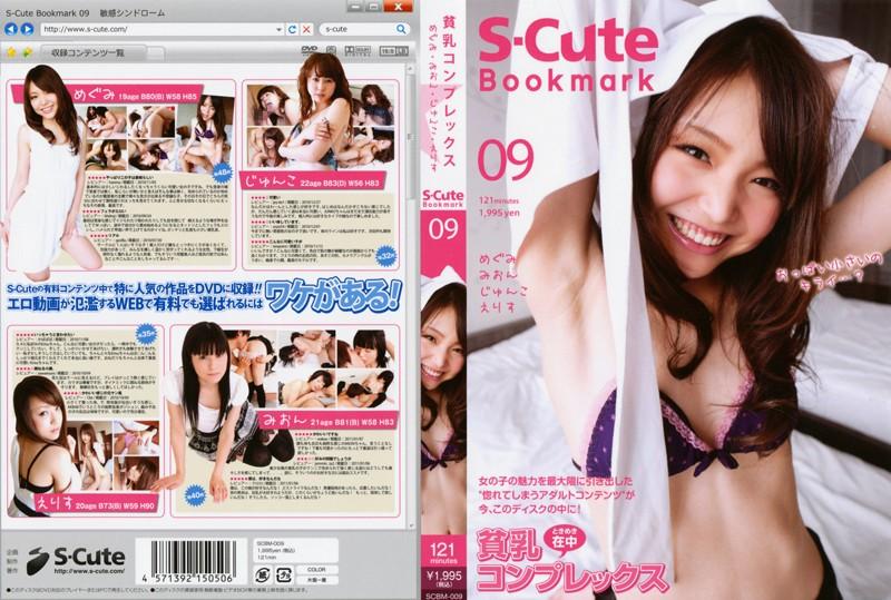 素人 S-Cute Bookmark09 貧乳コンプレックス