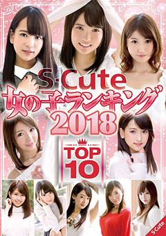 【美咲あや動画】S-Cute-女の子ランキング-2018-TOP10 -素人