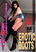 EROTIC BOOTS
