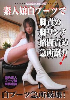 素人娘白ブーツで脚責め脚リンチ格闘責め急所蹴り!1